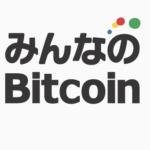 みんなのBitcoin